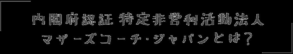 マザーズコーチジャパンとは